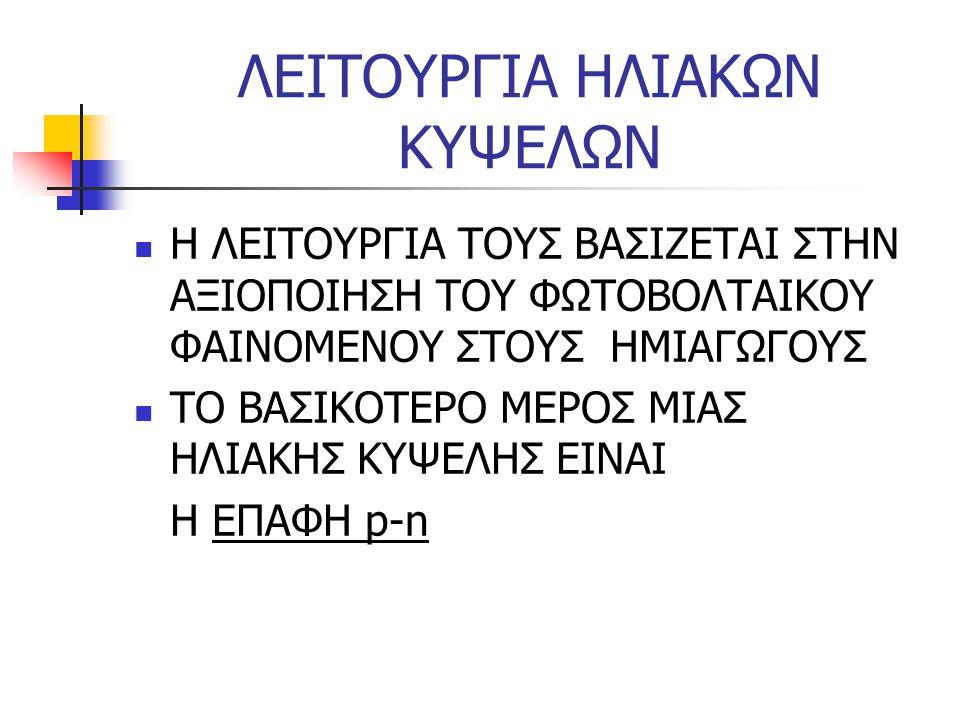 ΛΕΙΤΟΥΡΓΙΑ ΗΛΙΑΚΩΝ ΚΥΨΕΛΩΝ Η ΛΕΙΤΟΥΡΓΙΑ ΤΟΥΣ ΒΑΣΙΖΕΤΑΙ ΣΤΗΝ ΑΞΙΟΠΟΙΗΣΗ ΤΟΥ ΦΩΤΟΒΟΛΤΑΙΚΟΥ ΦΑΙΝΟΜΕΝΟΥ ΣΤΟΥΣ ΗΜΙΑΓΩΓΟΥΣ ΤΟ ΒΑΣΙΚΟΤΕΡΟ ΜΕΡΟΣ ΜΙΑΣ ΗΛΙΑΚΗΣ ΚΥΨΕΛΗΣ ΕΙΝΑΙ Η ΕΠΑΦΗ p-n