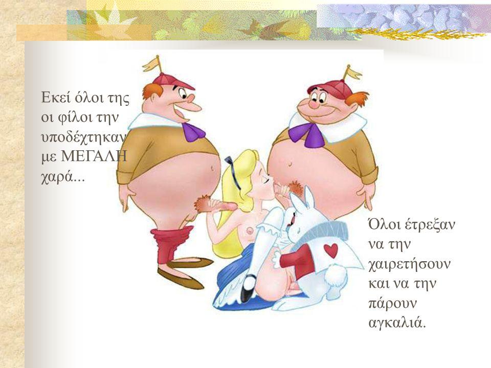 Κι η Αλίκη το ίδιο...