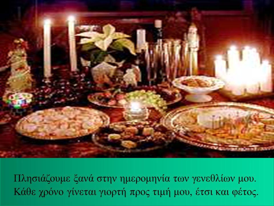 Μια γιορτή με πλούσιο τραπέζι κι ανεκτίμητα Δώρα.