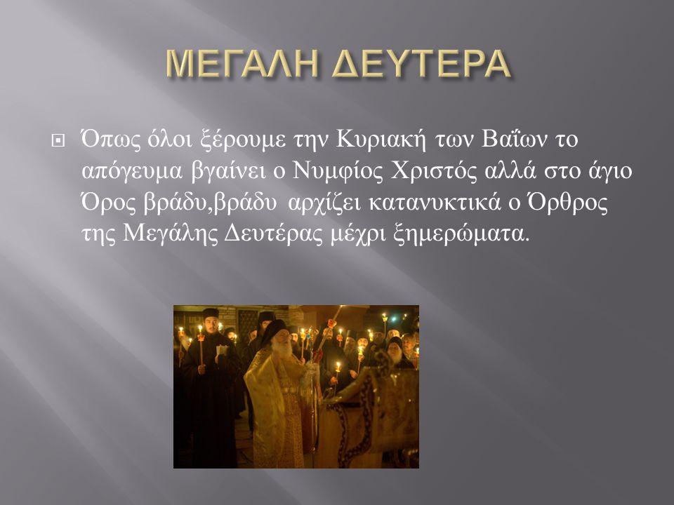  Το Πάσχα στο άγιο Όρος δεν είναι με αρνιά, σούβλες και γλέντια αλλά με προσευχή και νηστεία και στην εκκλησία πρωί, απόγευμα, και βράδυ.