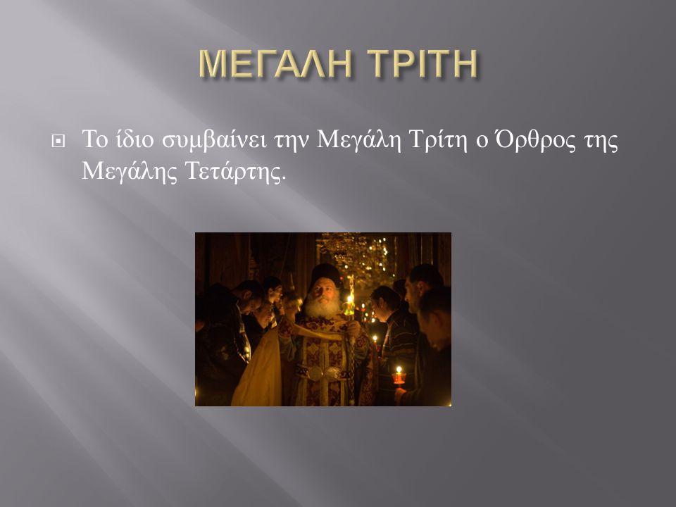  Όπως όλοι ξέρουμε την Κυριακή των Βαΐων το απόγευμα βγαίνει ο Νυμφίος Χριστός αλλά στο άγιο Όρος βράδυ, βράδυ αρχίζει κατανυκτικά ο Όρθρος της Μεγάλης Δευτέρας μέχρι ξημερώματα.