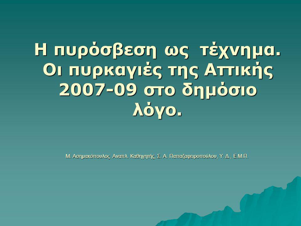 Μ.Ασημακόπουλος Αναπλ. Καθηγητής, Σ. Α. Παπαζαφειροπούλου, Υ.