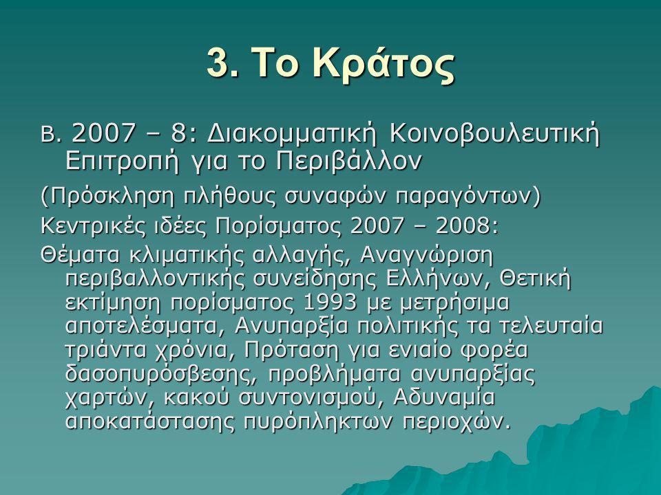 3.Το Κράτος Β.