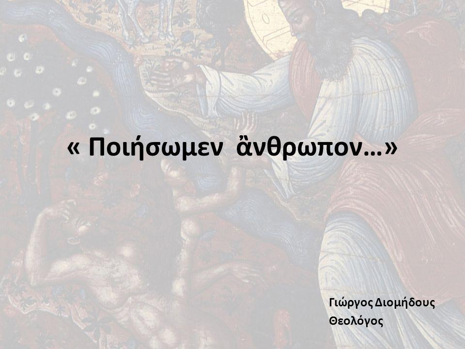 « Ποιήσωμεν ἂνθρωπον…» Γιώργος Διομήδους Θεολόγος