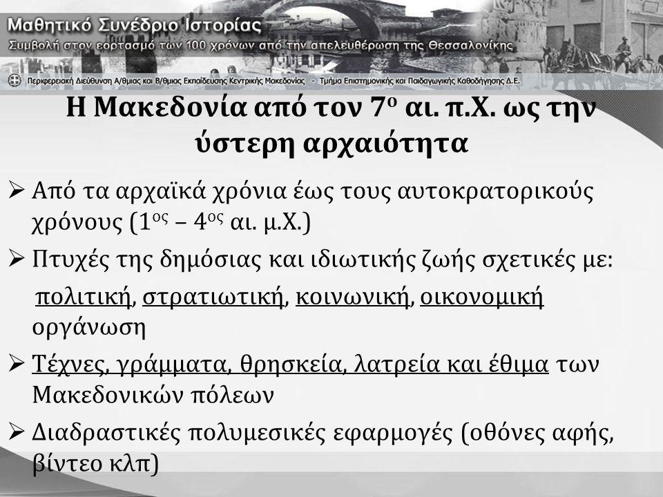 Η Μακεδονία από τον 7 ο αι. π.Χ. ως την ύστερη αρχαιότητα  Από τα αρχαϊκά χρόνια έως τους αυτοκρατορικούς χρόνους (1 ος – 4 ος αι. μ.Χ.)  Πτυχές της
