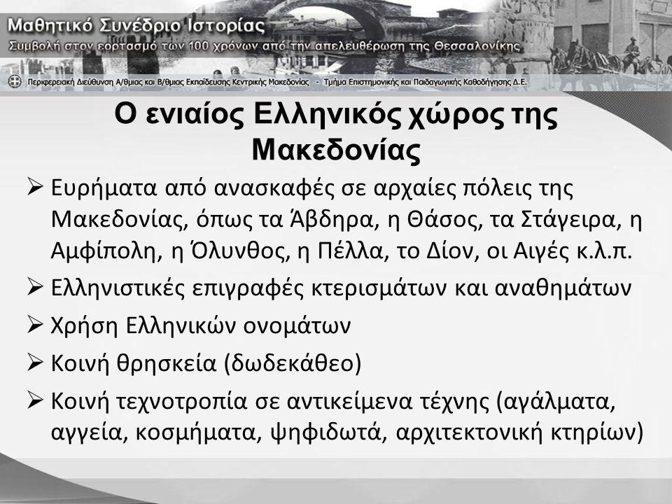 Ο ενιαίος Ελληνικός χώρος της Μακεδονίας  Ευρήματα από ανασκαφές σε αρχαίες πόλεις της Μακεδονίας, όπως τα Άβδηρα, η Θάσος, τα Στάγειρα, η Αμφίπολη,