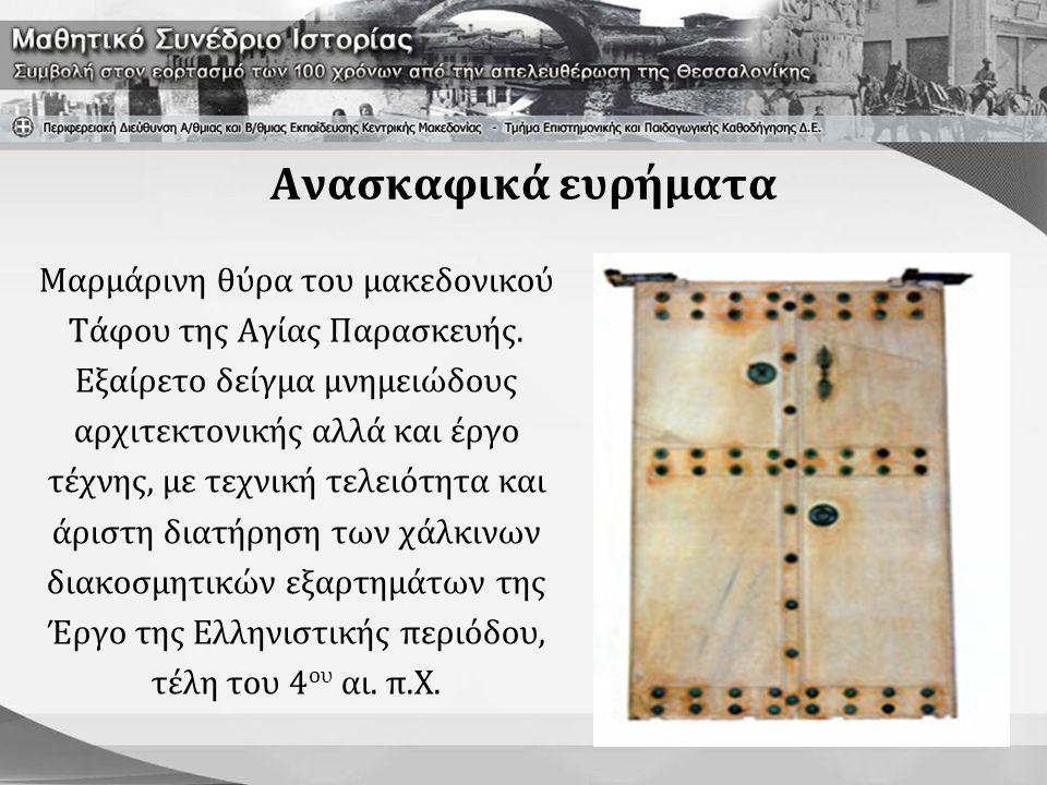 Ανασκαφικά ευρήματα Μαρμάρινη θύρα του μακεδονικού Τάφου της Αγίας Παρασκευής. Εξαίρετο δείγμα μνημειώδους αρχιτεκτονικής αλλά και έργο τέχνης, με τεχ