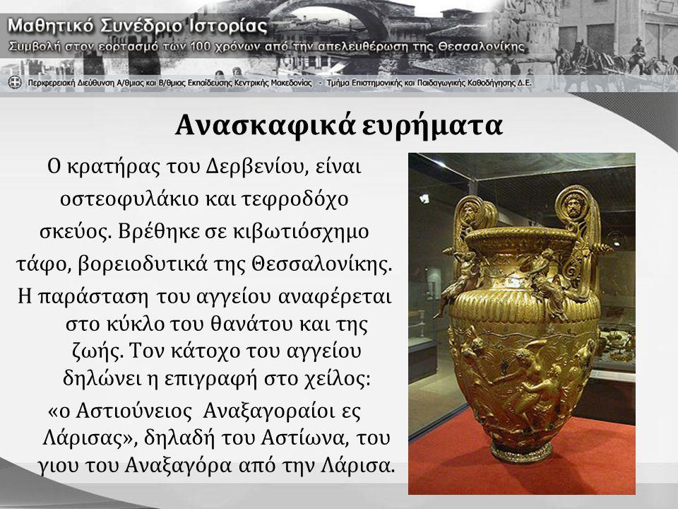 Ανασκαφικά ευρήματα Ο κρατήρας του Δερβενίου, είναι οστεοφυλάκιο και τεφροδόχο σκεύος. Βρέθηκε σε κιβωτιόσχημο τάφο, βορειοδυτικά της Θεσσαλονίκης. Η