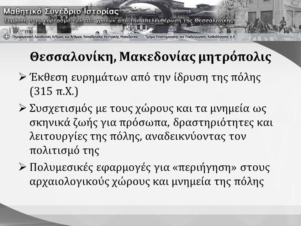 Θεσσαλονίκη, Μακεδονίας μητρόπολις  Έκθεση ευρημάτων από την ίδρυση της πόλης (315 π.Χ.)  Συσχετισμός με τους χώρους και τα μνημεία ως σκηνικά ζωής