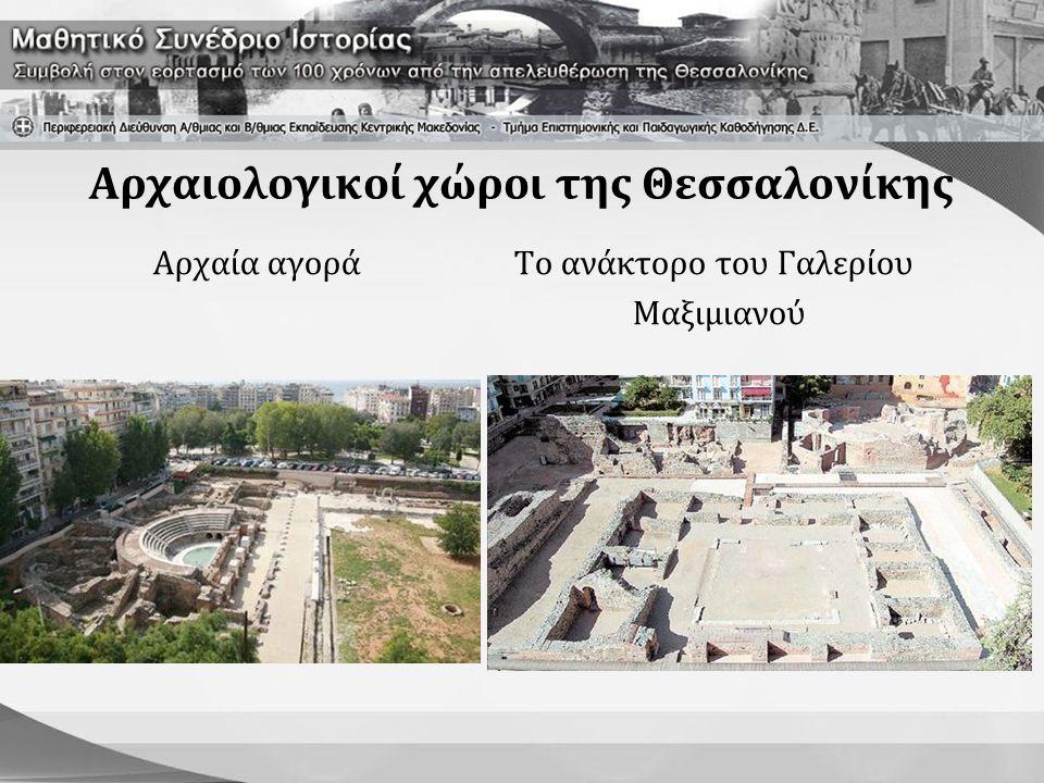 Αρχαιολογικοί χώροι της Θεσσαλονίκης Αρχαία αγορά Το ανάκτορο του Γαλερίου Μαξιμιανού