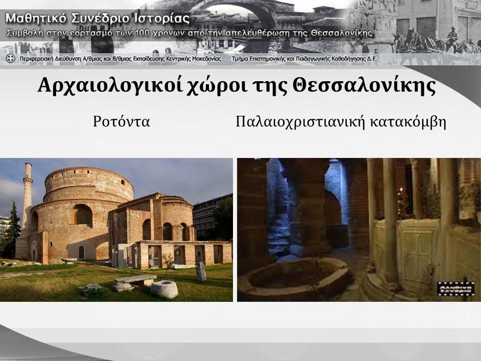Αρχαιολογικοί χώροι της Θεσσαλονίκης Ροτόντα Παλαιοχριστιανική κατακόμβη