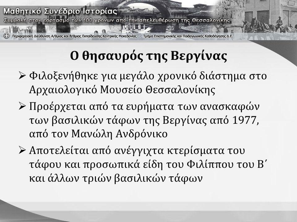 Ο θησαυρός της Βεργίνας  Φιλοξενήθηκε για μεγάλο χρονικό διάστημα στο Αρχαιολογικό Μουσείο Θεσσαλονίκης  Προέρχεται από τα ευρήματα των ανασκαφών τω