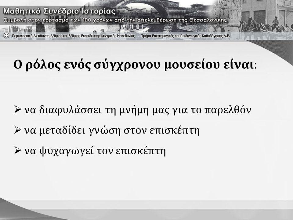 Το Αρχαιολογικό Μουσείο Θεσσαλονίκης Εγκαινιάστηκε στις 27 Οκτωβρίου 1962.