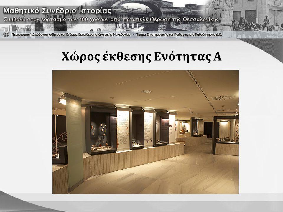 Προς τη γένεση των πόλεων  Παρουσίαση οικισμών και νεκροταφείων της εποχής του Σιδήρου (1100 – 700 π.
