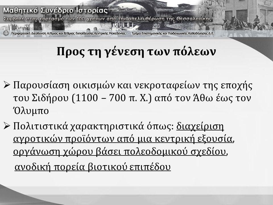 Προς τη γένεση των πόλεων  Παρουσίαση οικισμών και νεκροταφείων της εποχής του Σιδήρου (1100 – 700 π. Χ.) από τον Άθω έως τον Όλυμπο  Πολιτιστικά χα