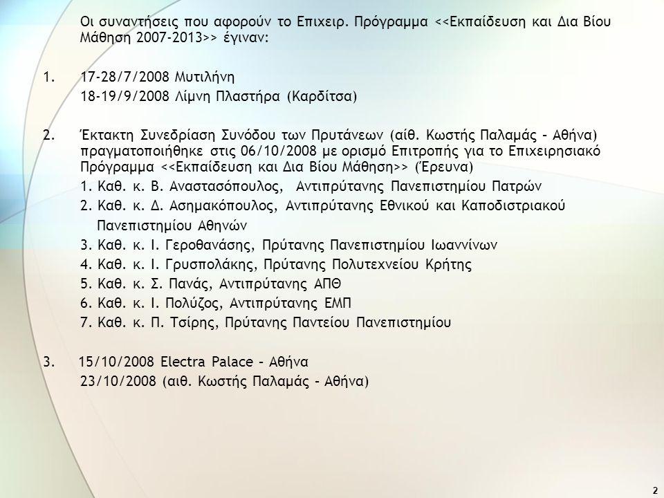 2 Οι συναντήσεις που αφορούν το Επιχειρ. Πρόγραμμα > έγιναν: 1.17-28/7/2008 Μυτιλήνη 18-19/9/2008 Λίμνη Πλαστήρα (Καρδίτσα) 2.Έκτακτη Συνεδρίαση Συνόδ
