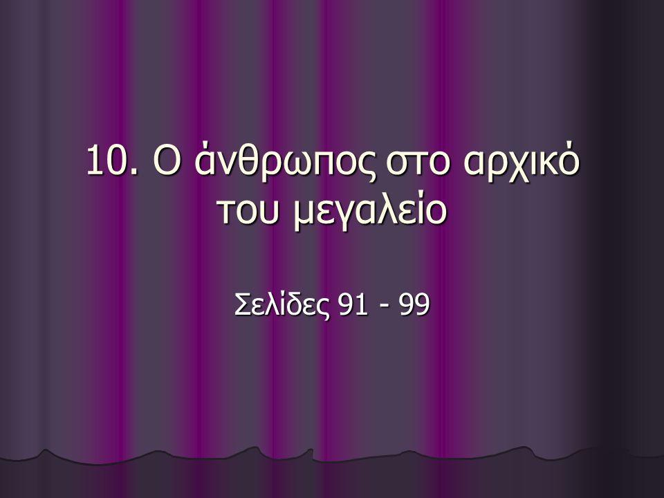 α) Εισαγωγικές διευκρινίσεις Η δημιουργία του ανθρώπου περιγράφεται στο βιβλίο της Παλαιάς Διαθήκης Γένεση.