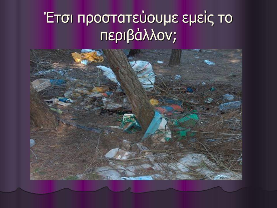 Έτσι προστατεύουμε εμείς το περιβάλλον;
