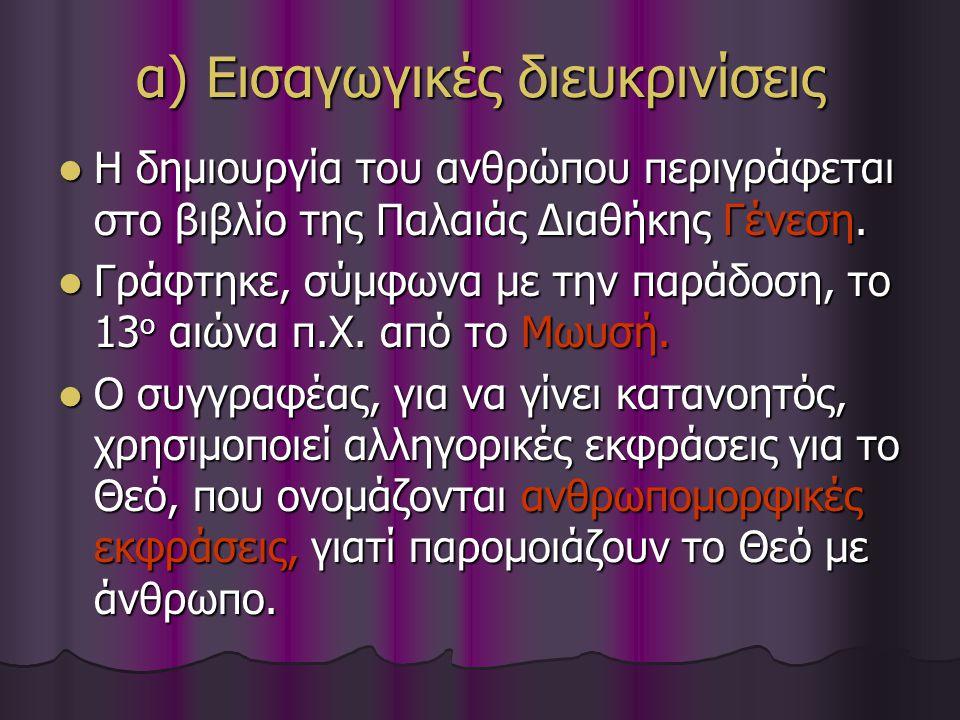 α) Εισαγωγικές διευκρινίσεις Η δημιουργία του ανθρώπου περιγράφεται στο βιβλίο της Παλαιάς Διαθήκης Γένεση. Η δημιουργία του ανθρώπου περιγράφεται στο