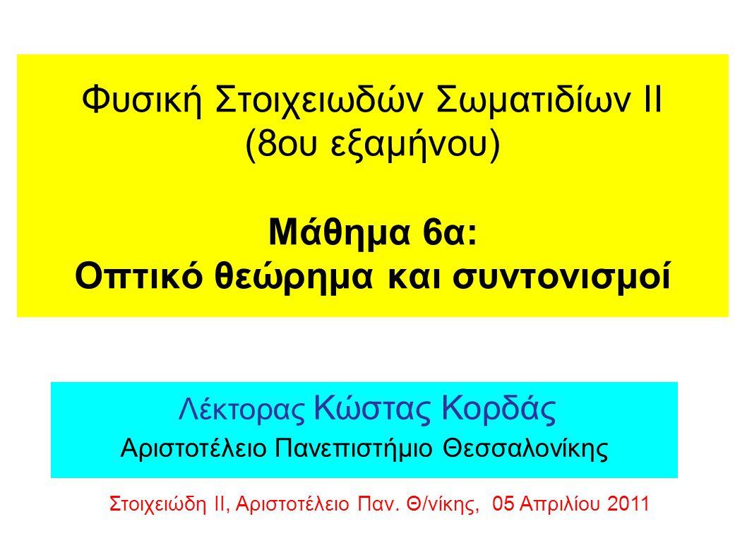 Φυσική Στοιχειωδών Σωματιδίων ΙΙ (8ου εξαμήνου) Μάθημα 6α: Οπτικό θεώρημα και συντονισμοί Λέκτορας Κώστας Κορδάς Αριστοτέλειο Πανεπιστήμιο Θεσσαλονίκης Στοιχειώδη ΙΙ, Αριστοτέλειο Παν.