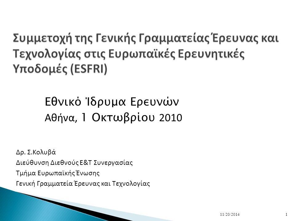 Εθνικό Ίδρυμα Ερευνών Αθήνα, 1 Οκτωβρίου 2010 Δρ.