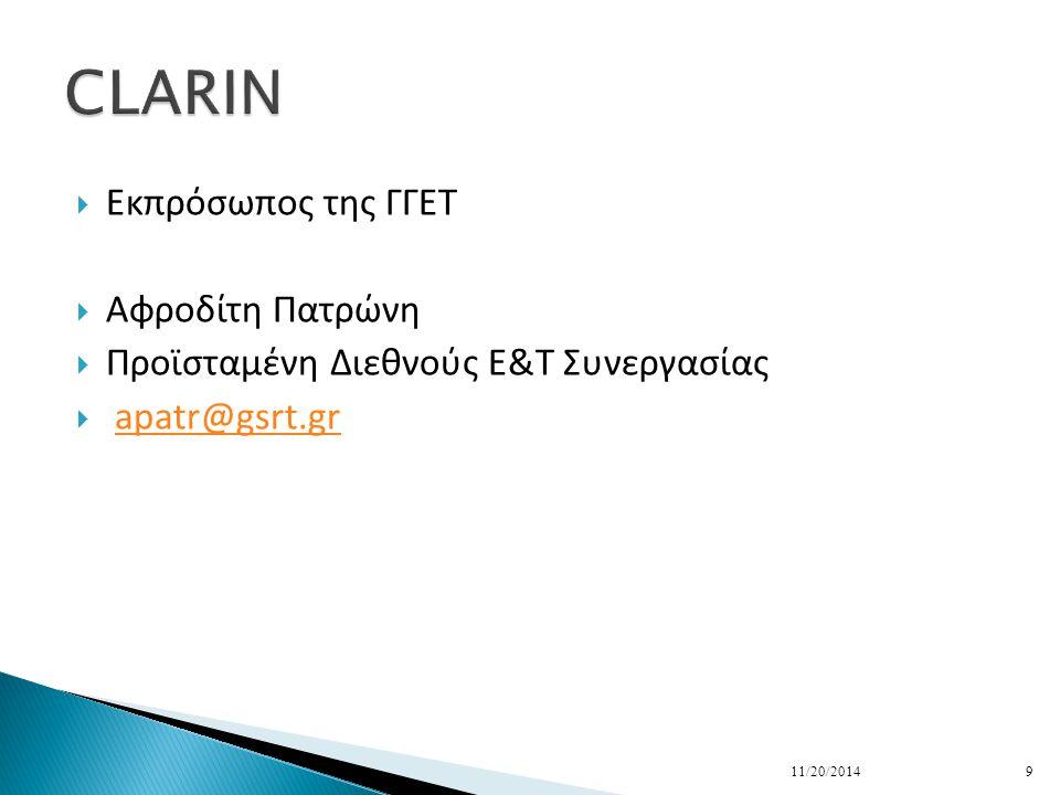  Εκπρόσωπος της ΓΓΕΤ  Αφροδίτη Πατρώνη  Προϊσταμένη Διεθνούς Ε&Τ Συνεργασίας  apatr@gsrt.grapatr@gsrt.gr 11/20/20149
