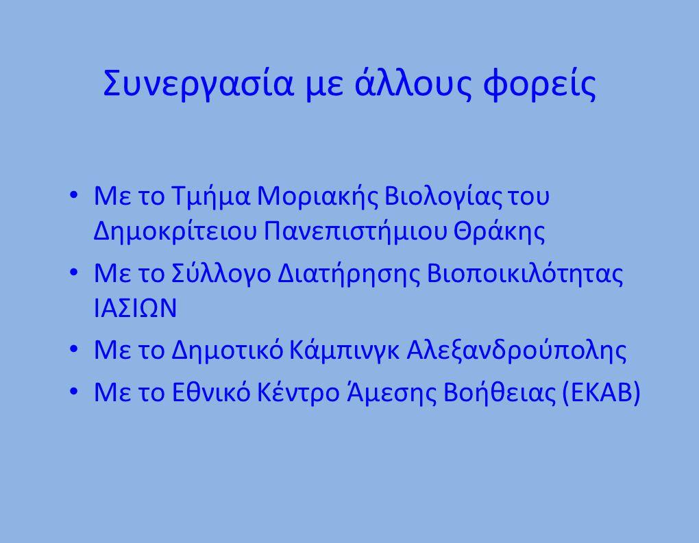 Με το Τμήμα Μοριακής Βιολογίας του Δημοκρίτειου Πανεπιστήμιου Θράκης Με το Σύλλογο Διατήρησης Βιοποικιλότητας ΙΑΣΙΩΝ Με το Δημοτικό Κάμπινγκ Αλεξανδρούπολης Με το Εθνικό Κέντρο Άμεσης Βοήθειας (ΕΚΑΒ)