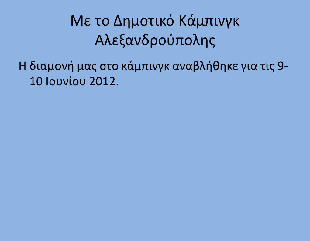 Με το Δημοτικό Κάμπινγκ Αλεξανδρούπολης Η διαμονή μας στο κάμπινγκ αναβλήθηκε για τις 9- 10 Ιουνίου 2012.