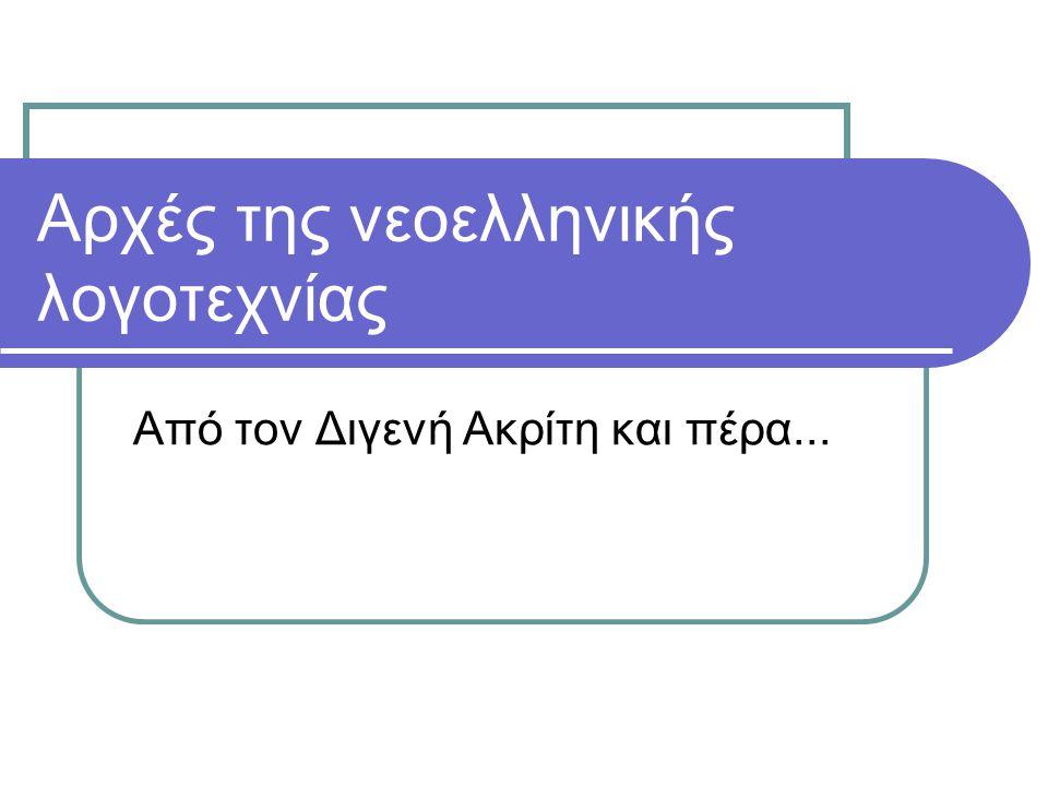 Αρχές της νεοελληνικής λογοτεχνίας Από τον Διγενή Ακρίτη και πέρα...