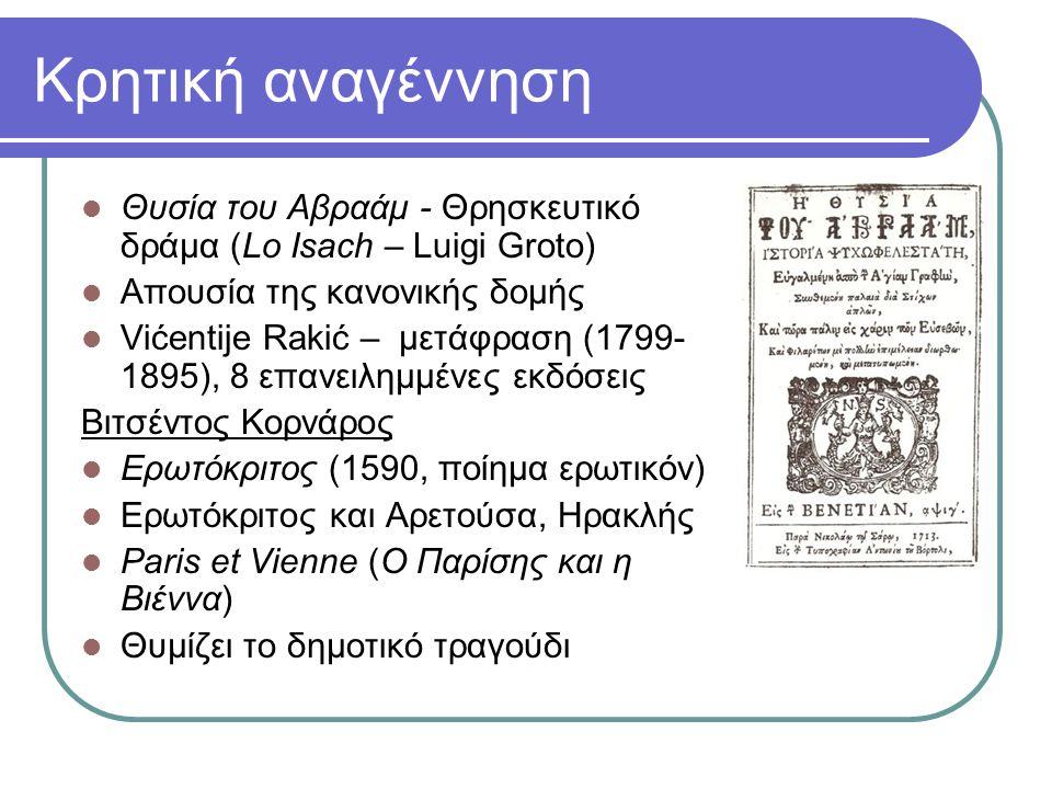 Κρητική αναγέννηση Θυσία του Αβραάμ - Θρησκευτικό δράμα (Lo Isach – Luigi Groto) Απουσία της κανονικής δομής Vićentije Rakić – μετάφραση (1799- 1895),