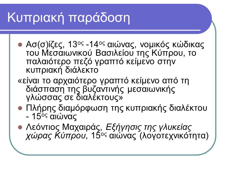 Κυπριακή παράδοση Ασ(σ)ίζες, 13 ος -14 ος αιώνας, νομικός κώδικας του Μεσαιωνικού Βασιλείου της Κύπρου, το παλαιότερο πεζό γραπτό κείμενο στην κυπριακ