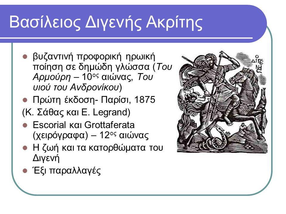 Βασίλειος Διγενής Ακρίτης Επίδραση από τα ακριτικά τραγούδια Πόντος, Καππαδοκία, Κύπρος, Κρήτη Επίδραση πάνω στα κλέφτικα τραγούδια Έπος ή μυθιστόρημα; Εθνικό σύμβολο Ηρωικό αρχέτυπο (Βίτι) Το πρώτο γραπτό μνημείο της νεοελληνικής λογοτεχνίας (Πολίτης)