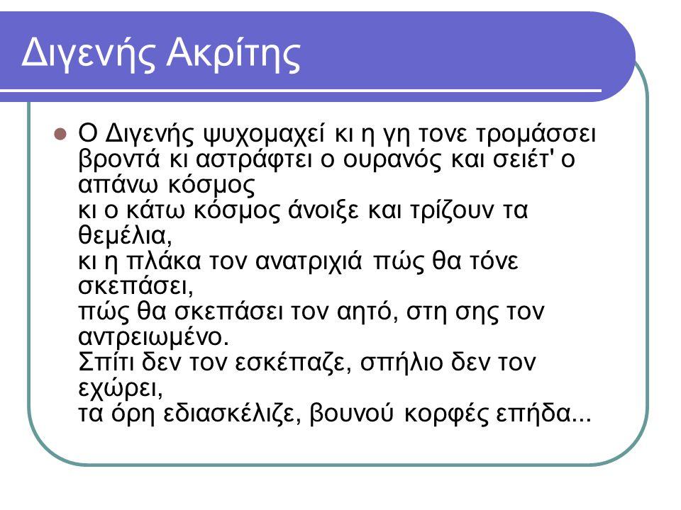 Διγενής και άλλα κείμενα Στη νεοελληνική προφορική παράδοση ο Διγενής ηττάται μόνο από τον Χάρο Επιδράσεις: Κωστής Παλαμάς – «Ο Διγενής και ο Χάροντας» (Ιάμβοι και ανάπαιστοι) Άγγελος Σικελιανός – «Ο θάνατος του Διγενή» Καζαντζάκης – «Ακρίτας» (σχέδιο)