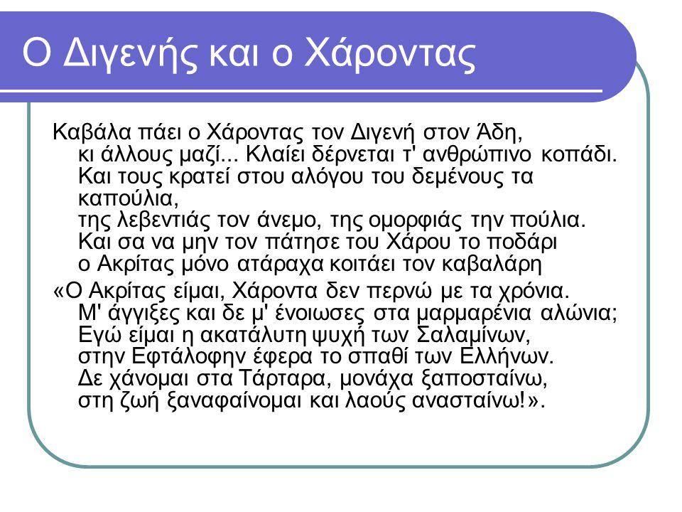 Πτωχοπροδρομικά Πτωχοπροδρομικά (4 σατιρικά ποιήματα) – 12 ος αιώνας (Θεόδωρος Πρόδρομος) 1 ο – ζήτηση οικονομικής βοήθειας από τον Ι.