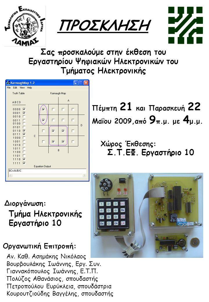 Σας προσκαλούμε στην έκθεση του Εργαστηρίου Ψηφιακών Ηλεκτρονικών του Τμήματος Ηλεκτρονικής Πέμπτη 21 και Παρασκευή 22 Μαΐου 2009,από 9 π.μ.