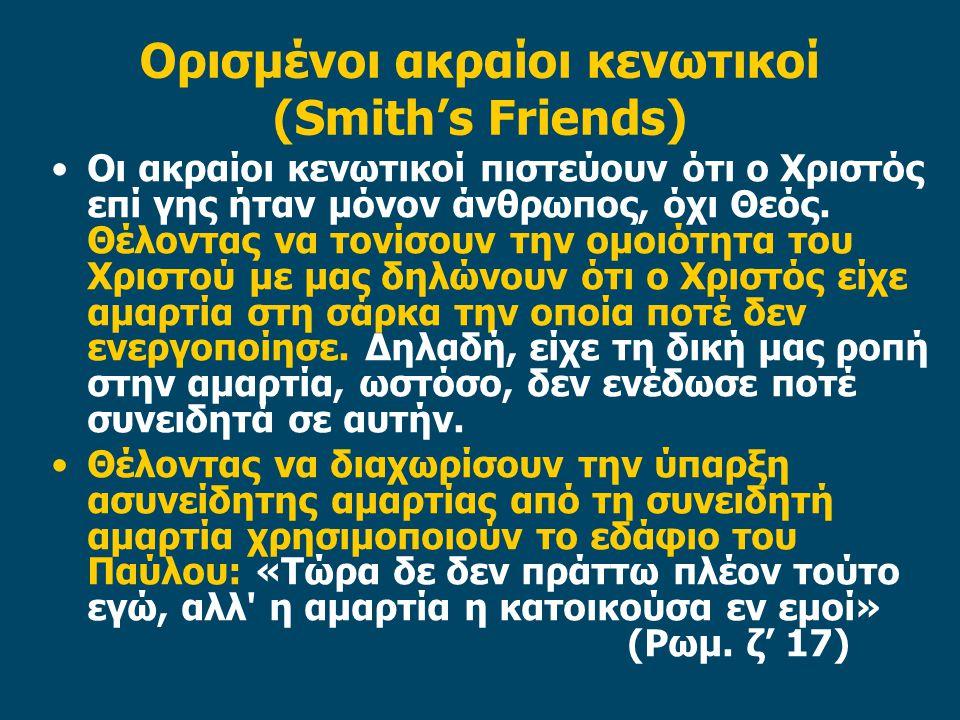 Ορισμένοι ακραίοι κενωτικοί (Smith's Friends) Οι ακραίοι κενωτικοί πιστεύουν ότι ο Χριστός επί γης ήταν μόνον άνθρωπος, όχι Θεός.