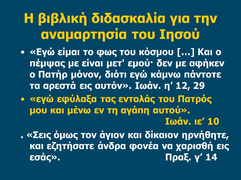 Η βιβλική διδασκαλία για την αναμαρτησία του Ιησού «Εγώ είμαι το φως του κόσμου […] Και ο πέμψας με είναι μετ εμού· δεν με αφήκεν ο Πατήρ μόνον, διότι εγώ κάμνω πάντοτε τα αρεστά εις αυτόν».