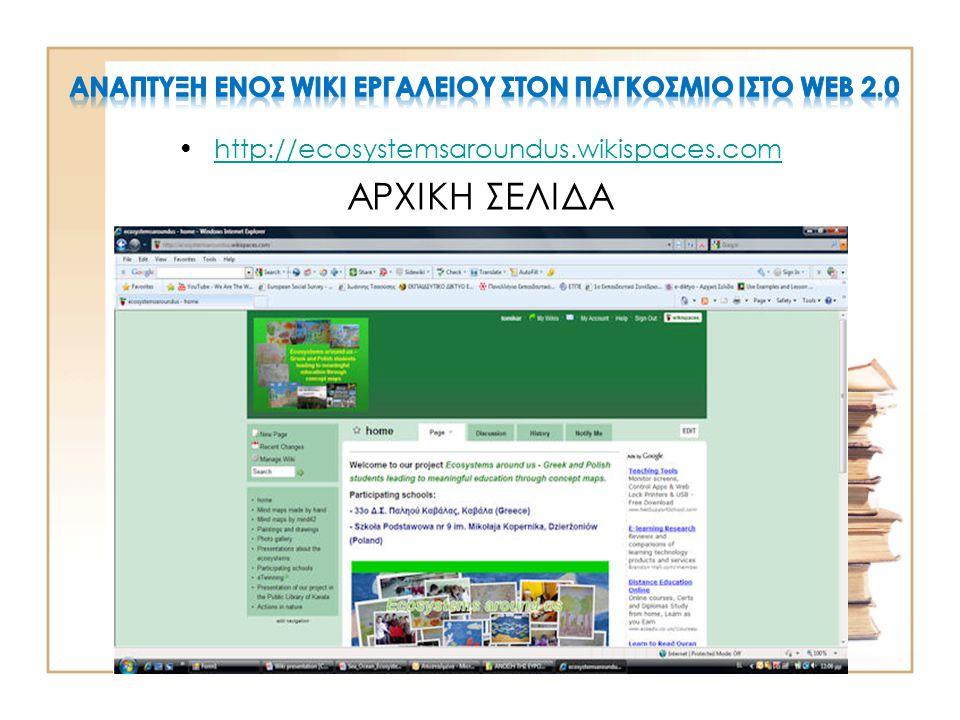 http://ecosystemsaroundus.wikispaces.com ΑΡΧΙΚΗ ΣΕΛΙΔΑ
