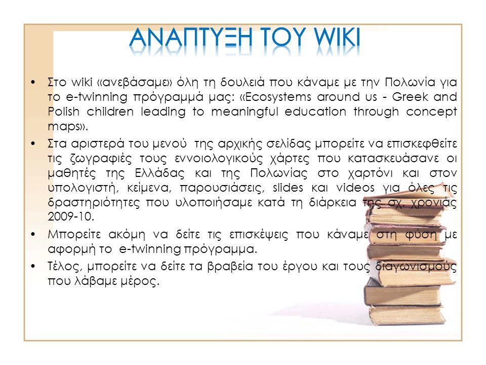 Στο wiki «ανεβάσαμε» όλη τη δουλειά που κάναμε με την Πολωνία για το e-twinning πρόγραμμά μας: «Ecosystems around us - Greek and Polish children leadi