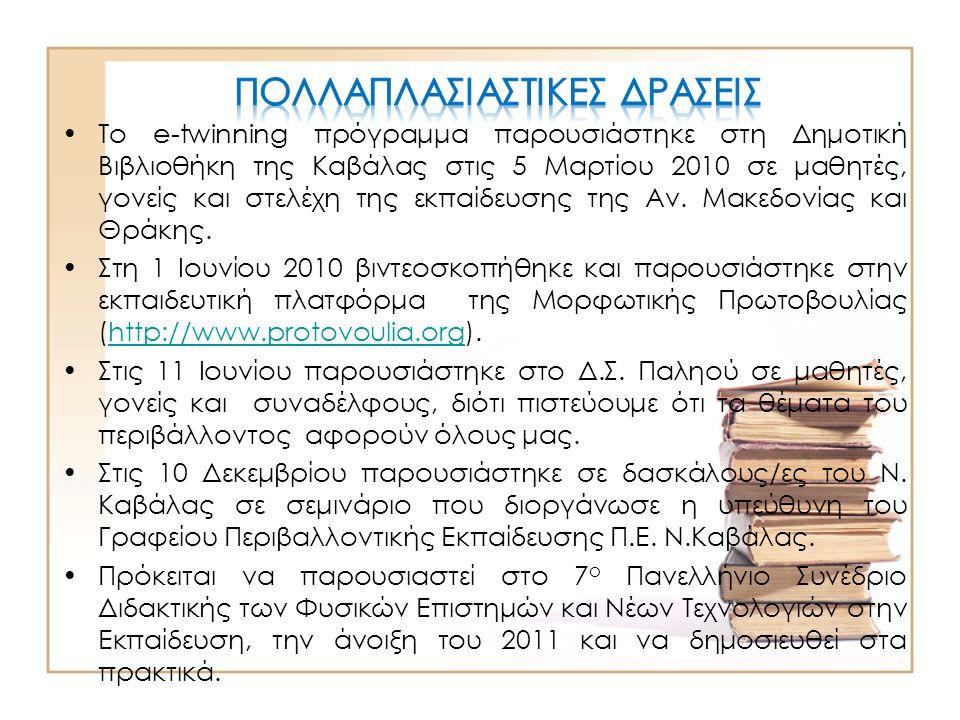 Το e-twinning πρόγραμμα παρουσιάστηκε στη Δημοτική Βιβλιοθήκη της Καβάλας στις 5 Μαρτίου 2010 σε μαθητές, γονείς και στελέχη της εκπαίδευσης της Αν. Μ