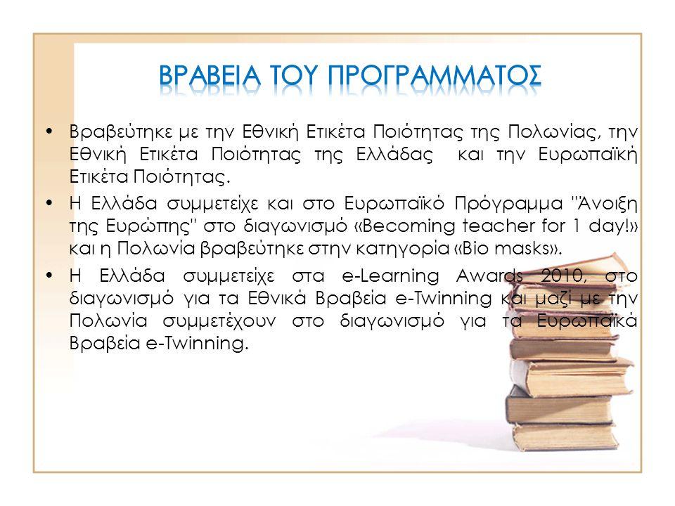 Βραβεύτηκε με την Εθνική Ετικέτα Ποιότητας της Πολωνίας, την Εθνική Ετικέτα Ποιότητας της Ελλάδας και την Ευρωπαϊκή Ετικέτα Ποιότητας. Η Ελλάδα συμμετ