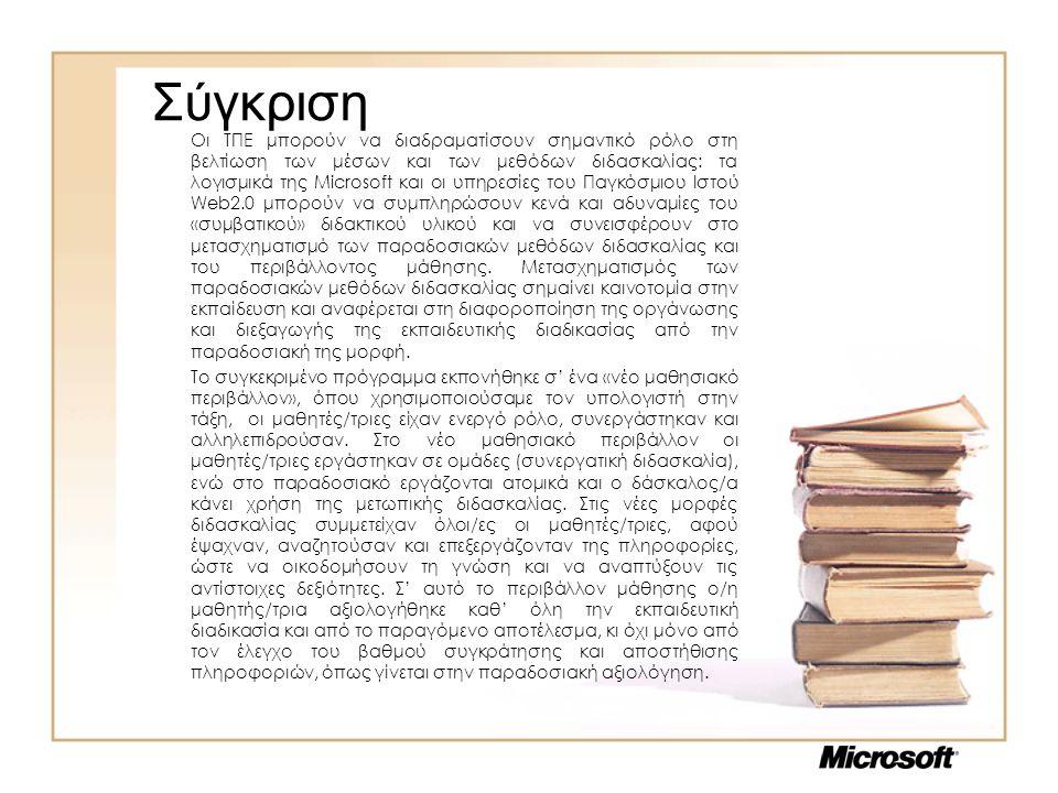 Σύγκριση Οι ΤΠΕ μπορούν να διαδραματίσουν σημαντικό ρόλο στη βελτίωση των μέσων και των μεθόδων διδασκαλίας: τα λογισμικά της Microsoft και οι υπηρεσί