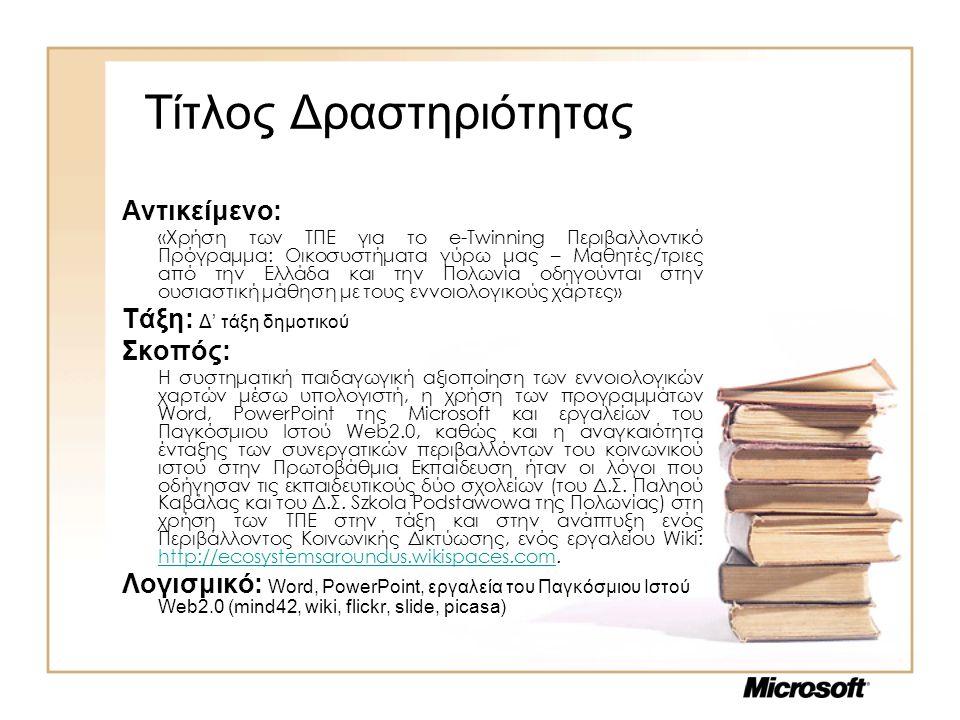 Τίτλος Δραστηριότητας Αντικείμενο: «Χρήση των ΤΠΕ για το e-Twinning Περιβαλλοντικό Πρόγραμμα: Οικοσυστήματα γύρω μας – Μαθητές/τριες από την Ελλάδα κα