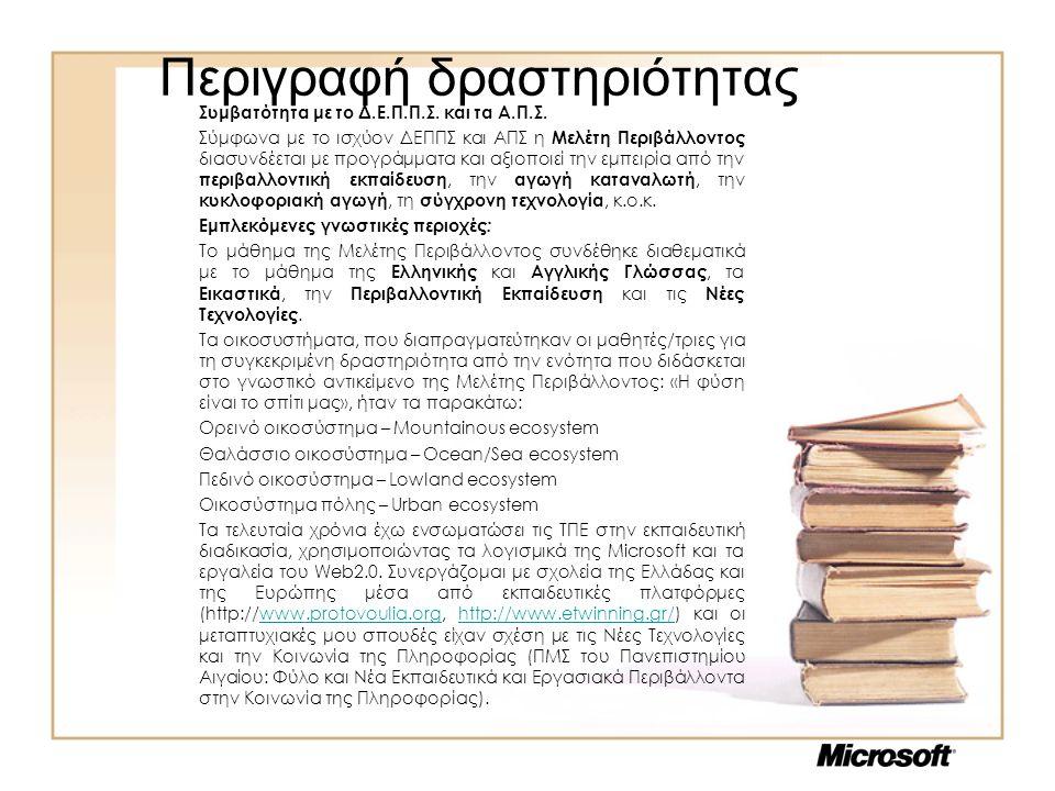 Διδασκαλία Στην τάξη υπήρχε ένας υπολογιστής και ένας video προβολέας και μπορούσε να αξιοποιηθεί το εργαστήριο πληροφορικής του σχολείου.