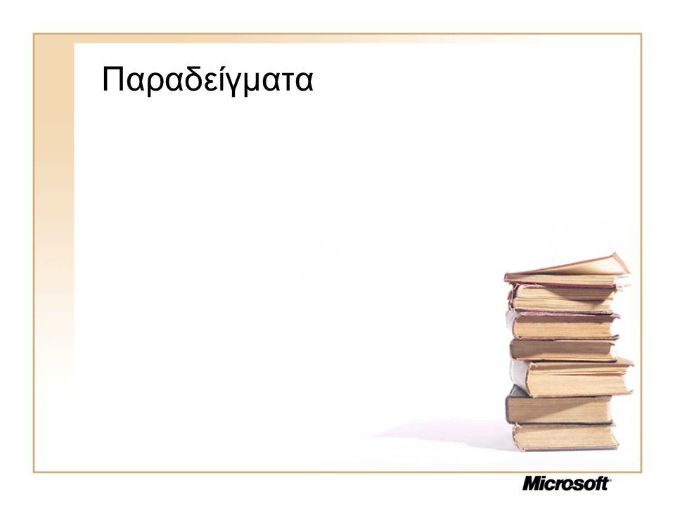 Σύγκριση Οι ΤΠΕ μπορούν να διαδραματίσουν σημαντικό ρόλο στη βελτίωση των μέσων και των μεθόδων διδασκαλίας: τα λογισμικά της Microsoft και οι υπηρεσίες του Παγκόσμιου Ιστού Web2.0 μπορούν να συμπληρώσουν κενά και αδυναμίες του «συμβατικού» διδακτικού υλικού και να συνεισφέρουν στο μετασχηματισμό των παραδοσιακών μεθόδων διδασκαλίας και του περιβάλλοντος μάθησης.