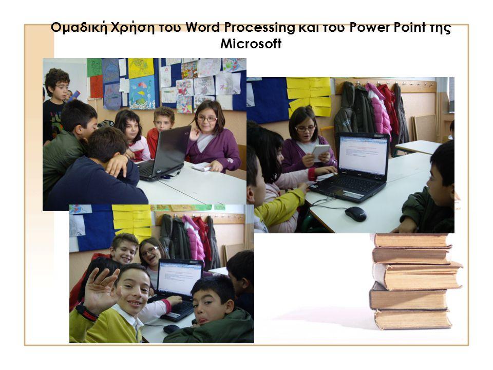 Αξιολόγηση Σύμφωνα με τη διαμορφωτική αξιολόγηση καθ' όλη τη διάρκεια της χρονιάς, την προσθετική αξιολόγηση και μια ποιοτική έρευνα με ανοιχτού τύπου ερωτήσεις που διενεργήθηκε στο τέλος του προγράμματος με τις μαθητές/τριες, επιτεύχθηκαν οι στόχοι του περιβαλλοντικού e-Twinning προγράμματος: Ενθαρρύνθηκαν οι μαθητές/τριες στη χρήση των Τ.Π.Ε.
