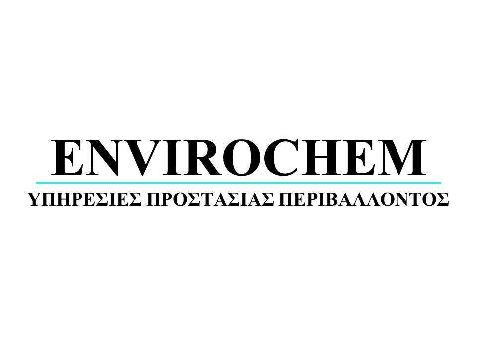 ΕΠΙΧΡΙΣΜΑΤΑ ΑΜΙΑΝΤΟΥ Η χρήση των επιχρισμάτων αμιάντου (asbestos coating materials) έχει απαγορευτεί στην Ε.Ε.
