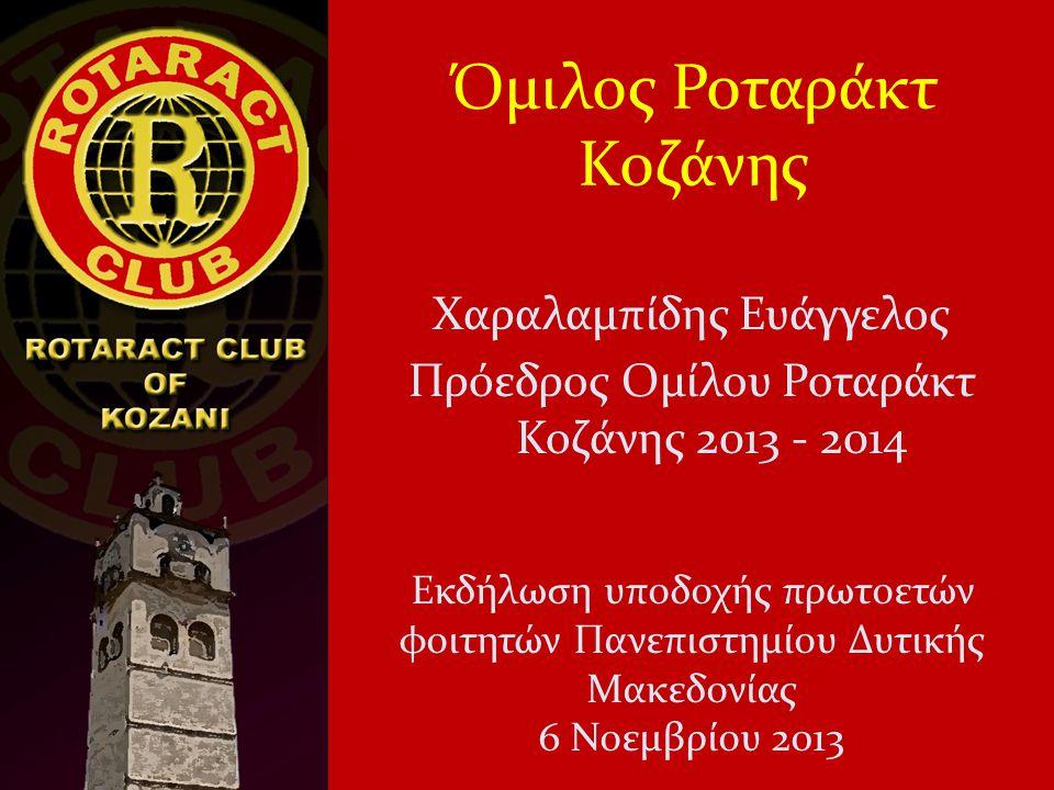 Όμιλος Ροταράκτ Κοζάνης Χαραλαμπίδης Ευάγγελος Πρόεδρος Ομίλου Ροταράκτ Κοζάνης 2013 - 2014 Εκδήλωση υποδοχής πρωτοετών φοιτητών Πανεπιστημίου Δυτικής