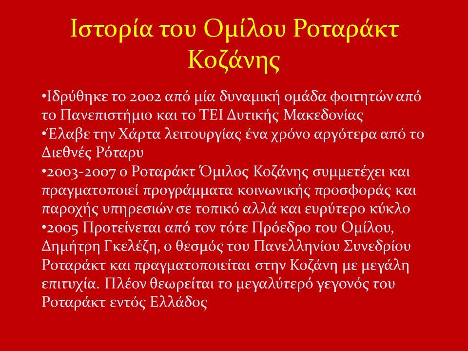 Ιστορία του Ομίλου Ροταράκτ Κοζάνης Ιδρύθηκε το 2002 από μία δυναμική ομάδα φοιτητών από το Πανεπιστήμιο και το ΤΕΙ Δυτικής Μακεδονίας Έλαβε την Χάρτα