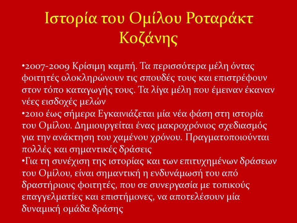 Ιστορία του Ομίλου Ροταράκτ Κοζάνης 2007-2009 Κρίσιμη καμπή. Τα περισσότερα μέλη όντας φοιτητές ολοκληρώνουν τις σπουδές τους και επιστρέφουν στον τόπ